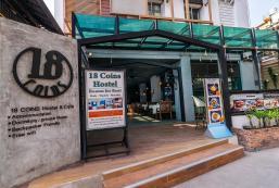 18個硬幣咖啡館&旅館 18 Coins Cafe & Hostel