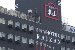 來山北館酒店 Hotel Raizan North South Namba