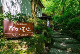 箱根溫泉中村山莊 Hakone Onsen Sanso Nakamura