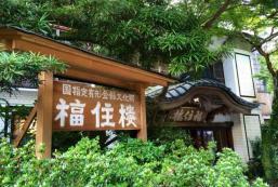 福住樓旅館 Ryokan Fukuzumiro