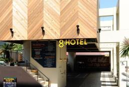 8酒店 8Hotel