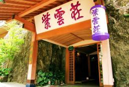 箱根溫泉鶴井之宿紫雲莊 Hakone Shiunso