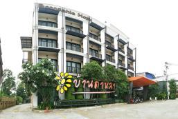 巴安達拉酒店 Baandala