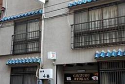 千鶴旅館 Chizuru Ryokan