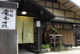 湯本莊旅館 Ryokan Yumotosou