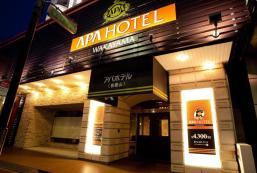 APA酒店 - 和歌山 APA Hotel Wakayama