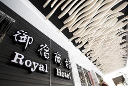 御宿商旅後驛館 Royal Group Hotel Ho Yi Branch