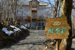 四季彩度假酒店 Resort Pension Shikisai