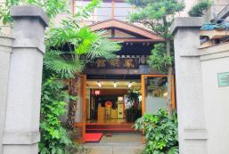鳳明館本館旅館 - 台町別館 Ryokan Homeikan Honkan-Daimachi Annex