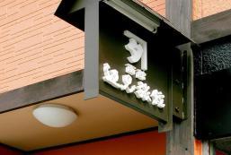 函館邊見旅馆 Hakodate Henmi Ryokan