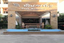 班沃拉陳酒店公寓 Baan Worachan Hotel Apartments