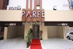 新村Parfe酒店 Parfe Hotel Shinchon