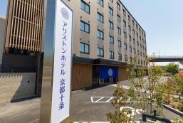 京都十條阿里斯頓酒店 Ariston Hotel Kyoto Jujo