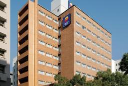長崎康福特酒店 Comfort Hotel Nagasaki