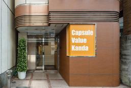 神田超值膠囊酒店 Capsule Value Kanda Hotel