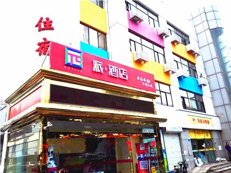 Pesan Pai Hotel Tianjin Xiqing District Yangliuqing Tianjin