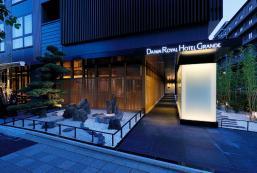 京都大和皇家大酒店 Daiwa Royal Hotel Grande Kyoto