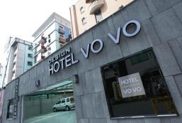 Vovo酒店 Vovo Hotel