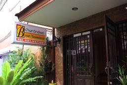 班塔維蘇普公寓 Baan Taweesup Apartment
