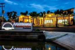 亞龍沙域河景度假村 Aroonsawad Riverview Resort
