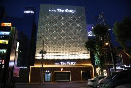 二心酒店 Two Heart Hotel