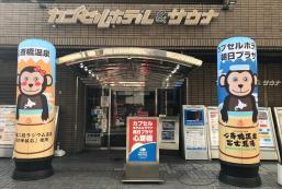 心齋橋朝日廣場膠囊酒店 Capsule Hotel Asahi Plaza Shinsaibashi