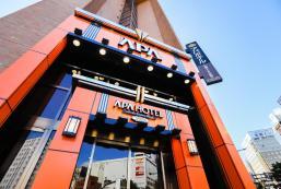 APA酒店 - 札幌薄野站前 APA Hotel Sapporo-Susukino-Ekimae