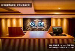 金豪麗 - 承攜行旅-復興館 (原金豪麗精品旅館) Guide Hotel - Fuxing Branch