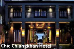 直清康酒店 Chic Chiangkhan Hotel