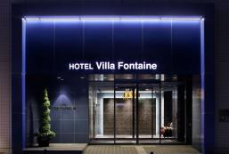 Villa Fontaine酒店神戶三宮 Hotel Villa Fontaine Kobe-Sannomiya