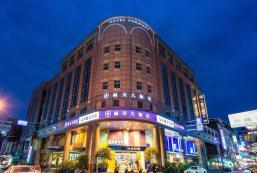 福美大飯店 Hotel Formosa