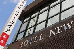 新蓋亞酒店 - 飯塚 Hotel New Gaea Iizuka