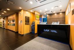 超級酒店 - 鳥取站北口 Super Hotel Tottorieki Kitaguchi