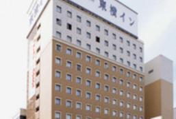東橫INN日立站前 Toyoko Inn Hitachi Ekimae