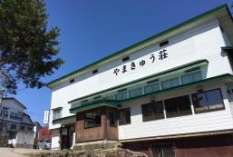山舊莊旅館 Yamakyuso