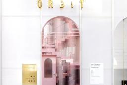 軌道旅館 Orbit Guesthouse