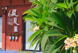 琉夏萊旅店 Stay Hotel