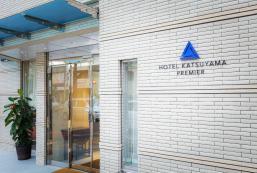 勝山甄選酒店 Hotel Katsuyama Premier
