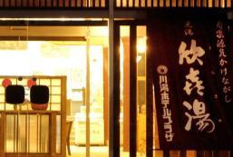 御宿欣喜湯酒店 Oyado Kinkiyu Hotel