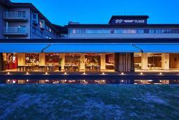 九十九島海灣旗幟度假酒店 Kujukushima Bayside Hotel & Resort FLAGS