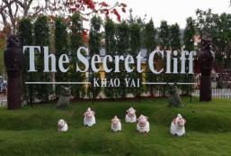 秘密崖精品度假村 The Secret Cliff Boutique Resort
