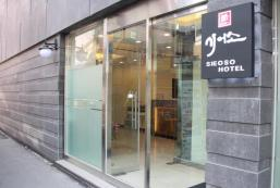 首爾時御所酒店 Sieoso Hotel Seoul