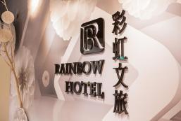 彩虹文旅 Rainbow Hotel