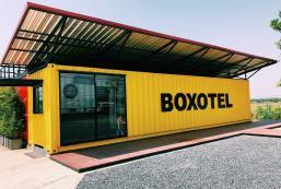 博客鎖特爾酒店 Boxotel