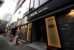 西面AVA酒店 AVA Hotel Seomyeon
