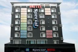 特別汽車旅館 Special Motel