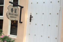 香屋民宿 Delise's House
