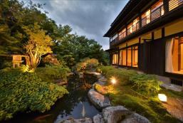 京都大原料理旅館芹生 Ohara Onsen Hot Spring Source Restaurant and Ryokan - SERYO -