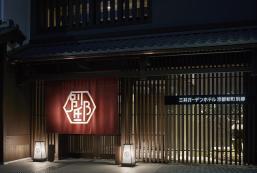 三井花園酒店京都新町別邸 Mitsui Garden Hotel Kyoto Shinmachi Bettei