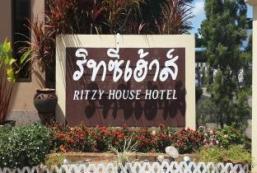 維斯別墅酒店 Ritzy House Hotel